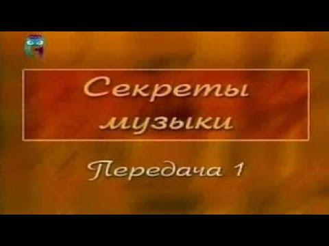Передача 1. Музыкальное образование