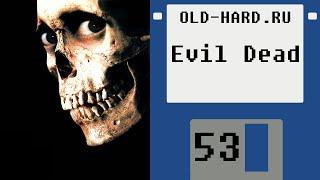 зловещие мертвецы: игры (Old-Hard - выпуск 53)