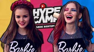 Полина Ландер для HYPE CAMP | КАКИМ было мое ПЕРВОЕ ВИДЕО?! | #HypeCamp