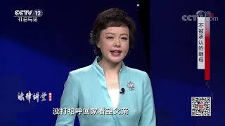 《法律讲堂(生活版)》 20200402 不被承认的继母| CCTV社会与法