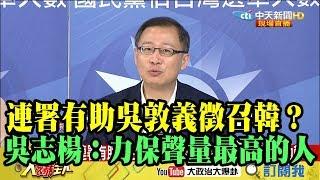 【精彩】連署有助吳敦義徵召韓? 吳志楊:力保聲量最高的人!