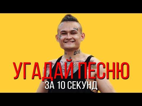 УГАДАЙ ПЕСНЮ ЗА 10 СЕКУНД | РУССКИЕ ХИТЫ 2019-2020 | #29