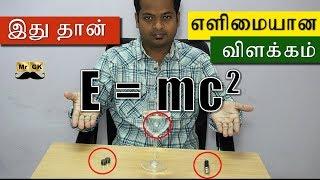 E=mc² explained in Tamil | E=mc2 எளிமையான விளக்கம் | Mr.GK