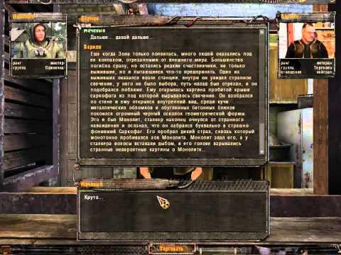 Сталкер Тень Чернобыля Повелитель Зоны часть 11 Зомби в Баре