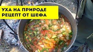 Уха на природе. Рецепт от шеф-повара. Ловим и готовим на рабалке. Barrakuda show
