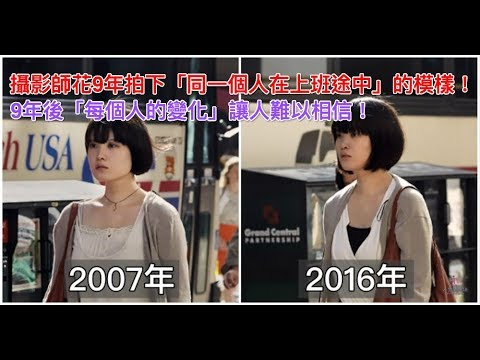 攝影師花9年拍下「同一個人在上班途中」的模樣!9年後「每個人的變化」讓人難以相信!