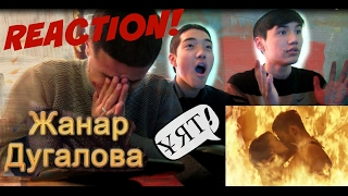 РАЕКЦИЯ ЖАНАР ДҰҒАЛОВА АЛА КЕТПЕДІҢ!ШОК /KZ REACTION/КЕРЕМЕТ КЛИП/NNNLIFETV