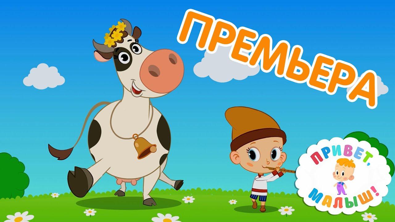 Привет, малыш! Про корову Новая серия! ПРЕМЬЕРА⚡️⚡️NEW