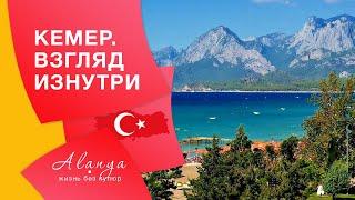 Турция, Кемер. Взгляд изнутри. Самостоятельные путешествия по Турции.