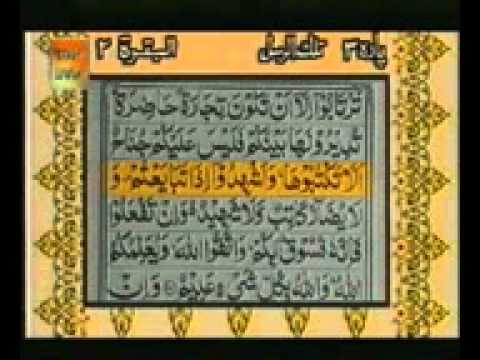 Complete Quran with Urdu Translation PARA 3