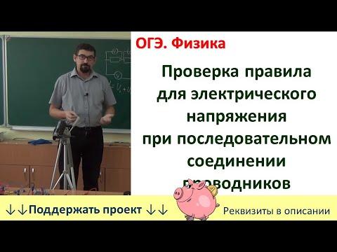 Лабораторная работа  «Проверка правила для электрического напряжения ...»