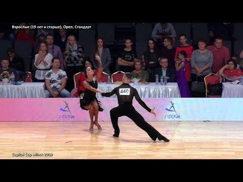 Взрослые Open La / Capital Cup Minsk 2019 / Бальные танцы