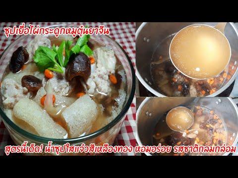 สูตรเด็ด!ซุปเยื่อไผ่กระดูกหมูตุ๋นยาจีนน้ำซุปใสแจ๋วสีเหลืองทองหอมอร่อยรสชาติกลมกล่อมซดคล่องคอชื่นใจ