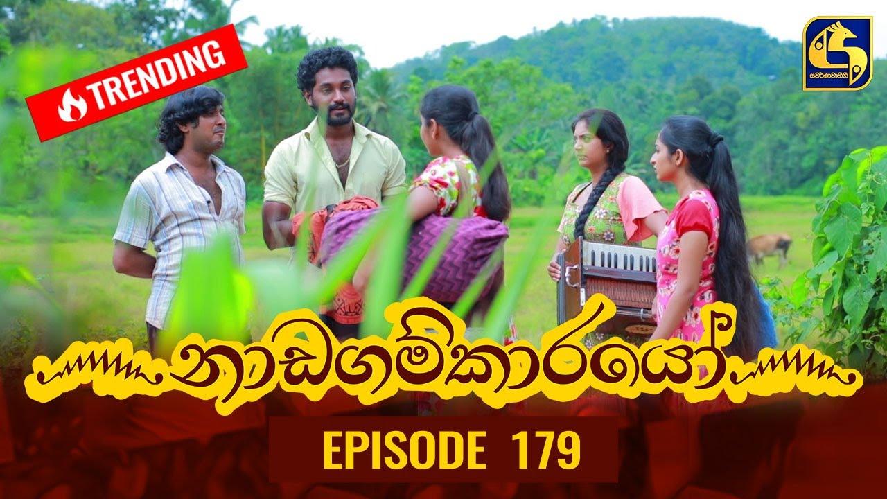 Download Nadagamkarayo Episode 179    ''නාඩගම්කාරයෝ''    27th September 2021