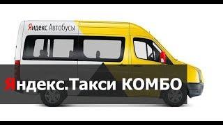 Яндекс - маршрутка. новый тариф Яндекс.такси- КОМБО. Все преимущества. Прикол