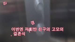 대전 유성구 봉명동 유성컨벤션웨딩홀 현대엘리베이터(밑에…