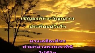 เพลง เจิมด้วยไฟพระวิญญาณ คาราโอเกะคริสเตียน
