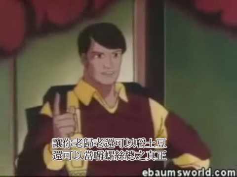 G.I.JOE 牟紅包 繁體中文字幕版 - YouTube