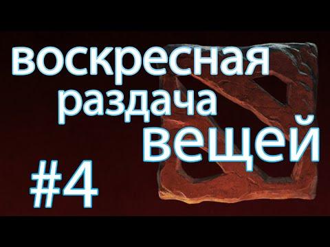 видео: Воскресная раздача вещей в Дота 2. #4