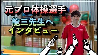 【元プロ体操選手】龍三先生の自己紹介!