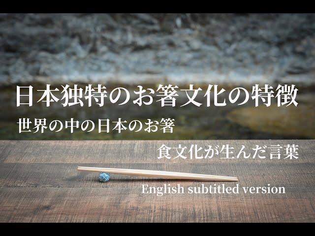 Hashi - 世界の中の日本のお箸「食文化が生んだ言葉/Word」  English subtitled version