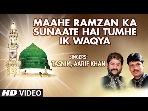 ► माहे रमज़ान का सुनाते हैं तुम्हें एक वाक़या || AARIF KHAN || Ramadan 2017 ||T-Series Islamic Music