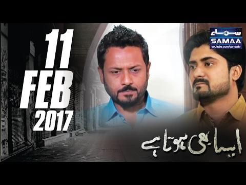 Bhai Ki Bhai Se Mohabbat | Aisa Bhi Hota Hai | SAMAA TV | 11 Feb 2017