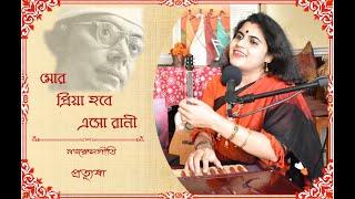Mor Priya Hobe Eso Rani