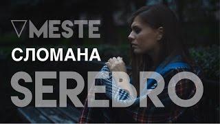 SEREBRO - Сломана (VMESTE Cover)