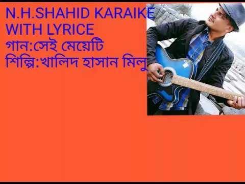 N.H.SHAHID KARAOKE WITH LYRICE Song: Sei Meyeti.
