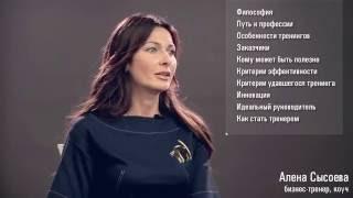 видео Как стать бизнес тренером