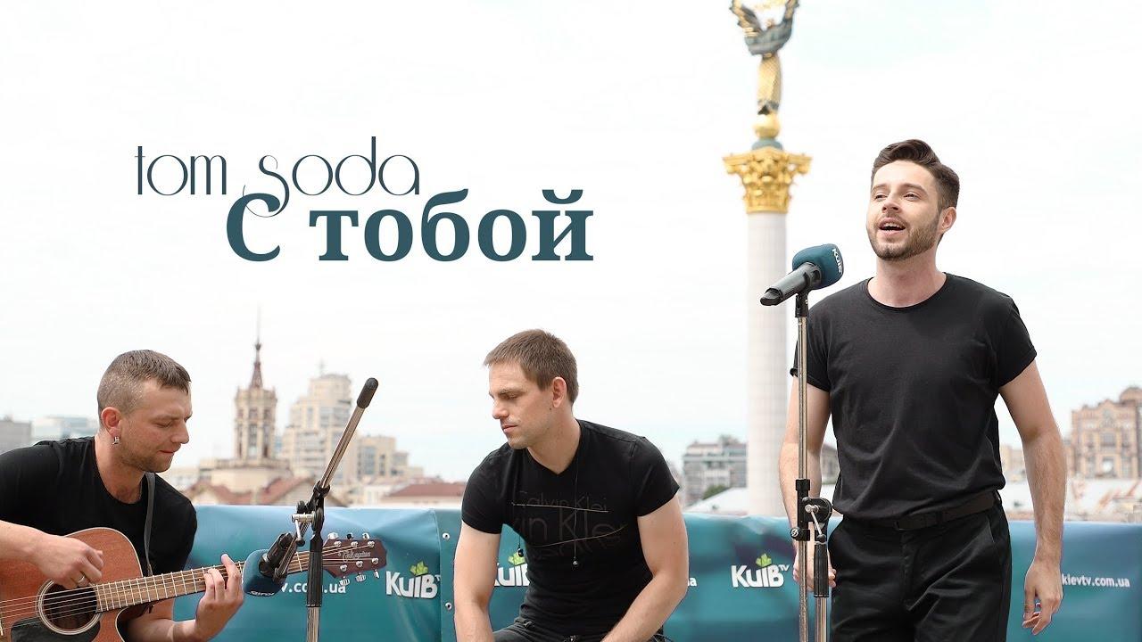 ТОМ SODA -  С ТОБОЙ (Ранок у Мегаполісі LIVE)