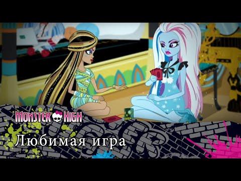 Любимая игра | Monster High