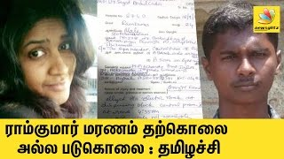 Tamilachi releases Proof of Ramkumar's Murder | Swathi Murder Case