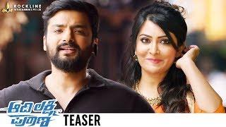 Aadi Lakshmi Puraana Official Teaser | Nirup Bhandari, Radhika Pandit | Priya V | Rockline Venkatesh