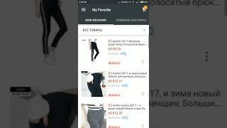 видео узнать какие цены