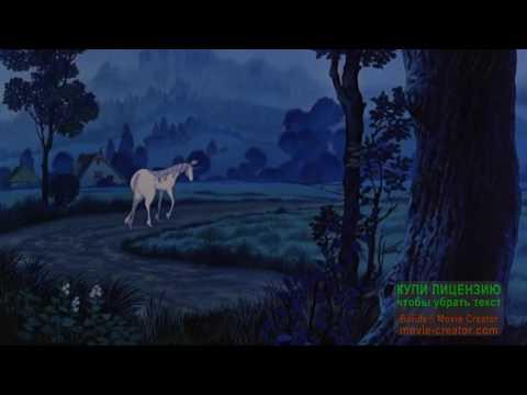 Мультфильм последний единорог смотреть онлайн бесплатно