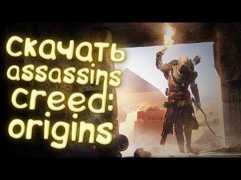 Где и Как Скачать Игру Assassin's Creed Origins МЕХАНИКИ ЧЕРЕЗ ТОРРЕНТ БЕСПЛАТНО НА ПК 2019