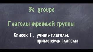 Урок французского языка. Третья группа. Список 1. Учить.