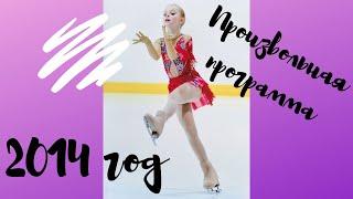 Фигурное катание ПРОИЗВОЛЬНАЯ программа Вероники Полтевой Figure skating FREE program