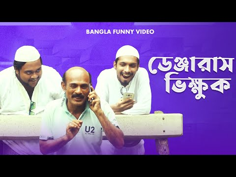ডেঞ্জারাস ভিক্ষুক   New Bangla Funny Short Film   Dangerous Vikkhuk By Funbuzz 2017