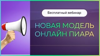 видео Бесплатное продвижения в Инстаграм на примере блога коуча