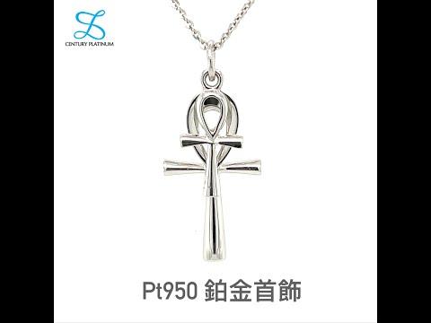 鉑金 PT950 墜子 十字架  WPB015