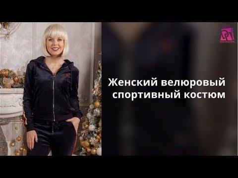 Модная одежда 2019 Женский велюровый спортивный костюм