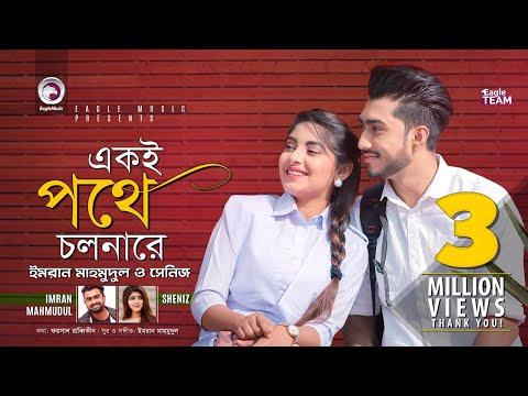 Ekoi Pothe Cholna Re Imran Mahmudul Sheniz Bangla Song 2019 mp3 letöltés