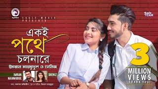 Ekoi Pothe Cholna Re | Imran Mahmudul | Sheniz | Bangla Song 2019 | Official Music Video