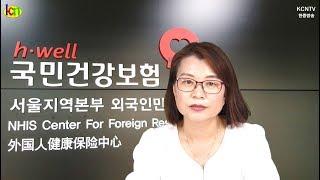 7월 16일부터 중국동포(외국인)건강보험제도가 변경된다