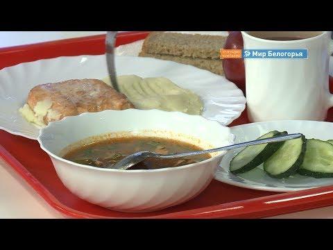Что входит в обед белгородского старшеклассника?