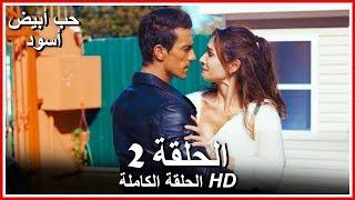حب أبيض أسود الحلقة - 2 كاملة (مدبلجة بالعربية) Price Of Passion