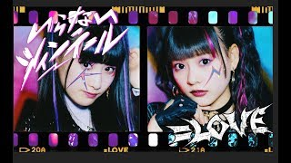 =LOVE(イコールラブ) /「いらないツインテール」【MV full】